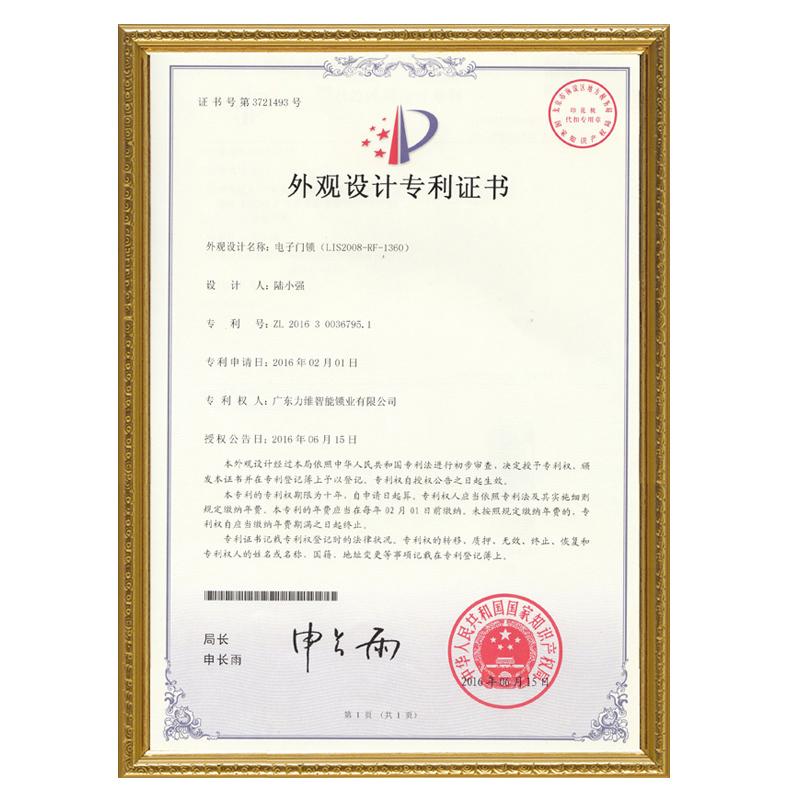RF-1360 outlook design patent