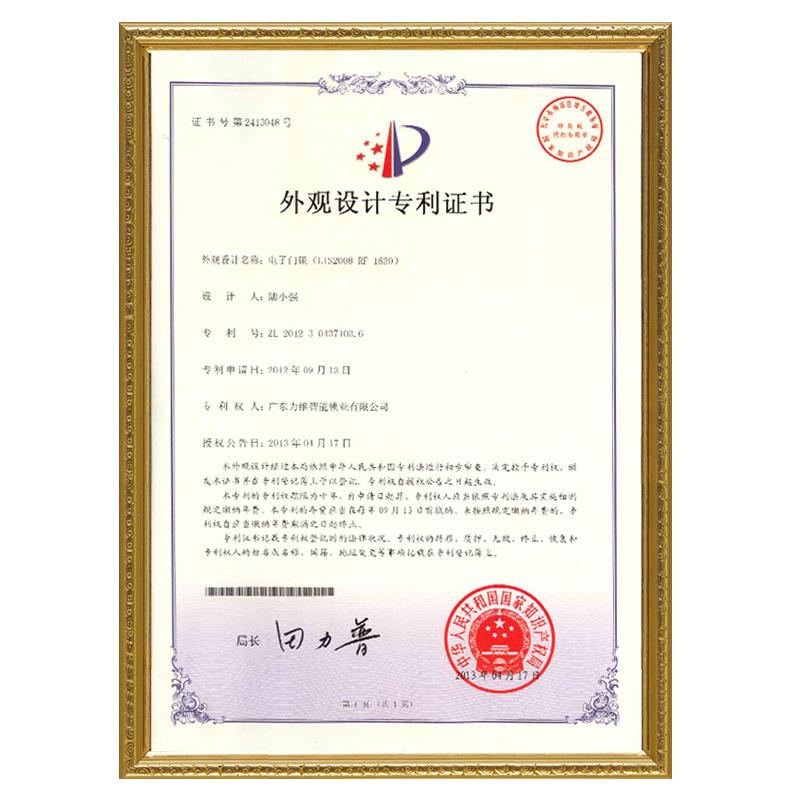 RF-1620 outlook design patent